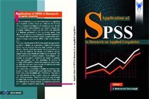 برنامه SPSS تحقیق زبانشناسی کاربردی منتشر شد