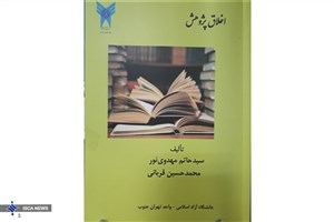 کتابی برای آشنایی با اصول اخلاق پژوهش منتشر شد