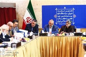 برگزاری نخستین جلسه شورای سیاستگذاری هفته کتاب