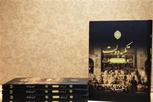 کتاب «تکیه دولت» علیرضا قاسم خان رونمایی شد