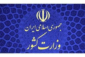ثبت نام انتخابات در فرمانداری تهران/«مصلی»؛محل نامنویسی داوطلبان