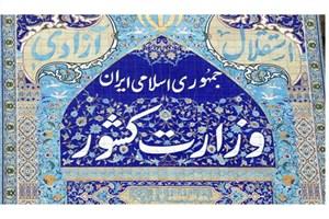 موافقت وزیر کشور با تاسیس 3 دهیاری جدید در استان تهران