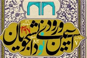 آیین ورودی نو دانشجویان دانشگاه تهران برگزار میشود