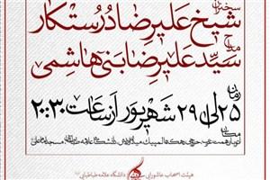 ۲۵ شهریور ماه، آغاز مراسم عزاداری دانشجویان دانشگاه علامه طباطبایی