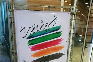 «عطر سیب» از تهران رفتنی است؟