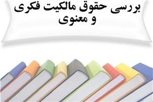 قانون مالکیت فکری و معنوی ایران درسایه ای از ابهام