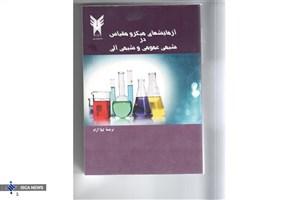 آزمایش های میکرومقیاس در شیمی عمومی و شیمی آلی منتشر شد