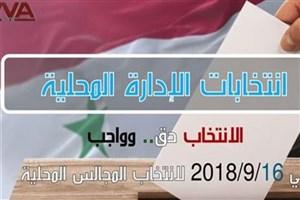 رای گیری انتخابات شوراهای سوریه آغاز شد