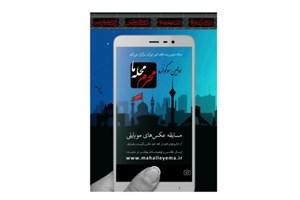 نخستین سوگواره عکس موبایلی «محرم محله ما» برگزار میشود