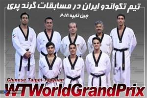 هوگوپوشان ایران از چهارشنبه در گرندپری استارت میزنند