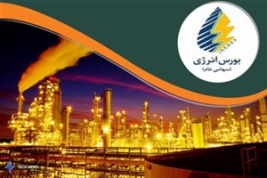 بورس انرژی میزبان دومین عرضه نفت خام سبک ایران میشود