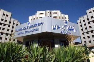آغاز ثبت نام جذب اعضای هیات علمی دانشگاه آزاد از 31 شهریور ماه