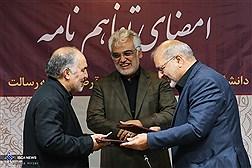 امضای تفاهم نامه بانک های رسالت و مهر با دانشگاه آزاد اسلامی