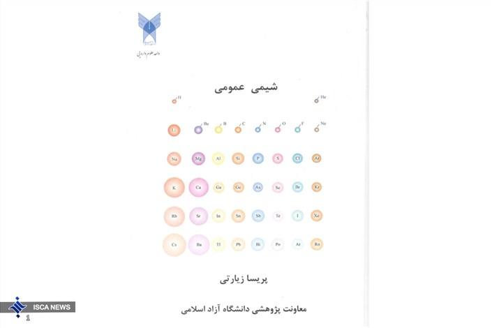 کتاب شیمی عمومی به چاپ دوم رسید