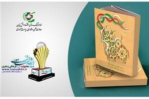 کتاب «ایران ساخت» درباره حمایت از کالای ایرانی منتشر شد