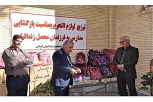 توزیع ۵۰۰ بسته لوازم تحریر بین دانش آموزان خانواده زندانیان