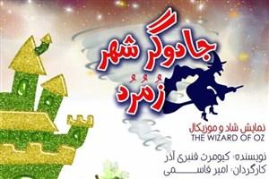 نمایش کودک «جادوگر شهر زمرد» در نیاوران به روی صحنه می رود