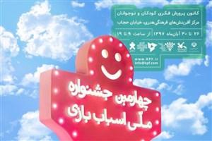 پوستر چهارمین جشنواره ملی اسباببازی منتشر شد