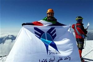 Aliabad-e Katul SAMA IAU Mountaineer Conquers Mount Kazbek