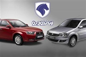 پیش فروش 53 هزار دستگاه از محصولات ایران خودرو از روز سوم مهرماه