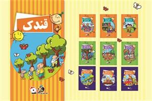 مجموعه 27جلدی کتابهای قندون برای کودکان منتشر شد