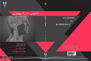 «آناتومی در رادیولوژی» کتابی در تشریح رادیوگرافی اندامهای بدن