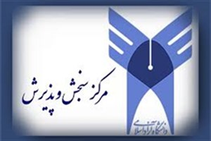 ثبتنام  پذیرش مبتنی بر سوابق تحصیلی دانشگاه آزاد اسلامی به پایان رسید