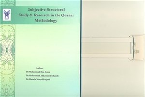 Subjective-Structural Study & Research in the Quran: Methodology
