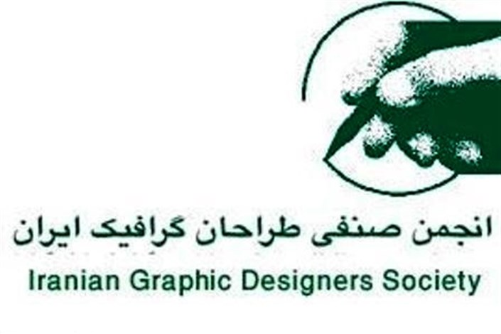 انجمن طاراحان گرافیک
