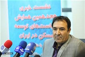 تشریح محورهای هجدهمین همایش سیاستهای توسعه مسکن در ایران