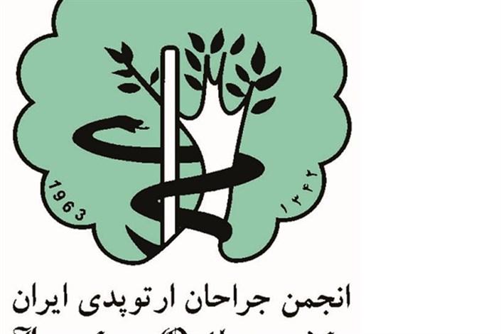 انجمن جراحان  ارتوپدی ایران