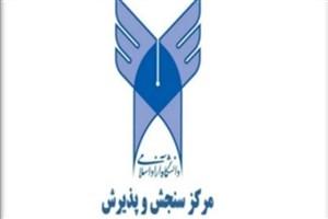 نتایج دوره کاردانی پیوسته دانشگاه آزاد اسلامی اعلام شد
