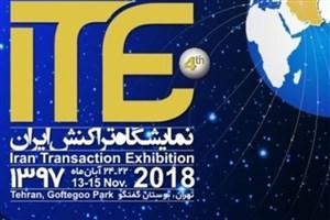 کارگاههای آموزشی، استارتآپی و معرفی محصول در ITE 2018