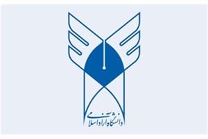 زمان حذف و اضافه نیمسال اول تحصیلی 98-97 دانشگاه آزاد اسلامی اعلام شد