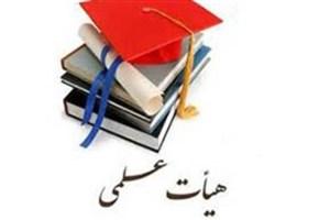 ششم مهرماه، آخرین مهلت فراخوان جذب هیات علمی دانشگاهها