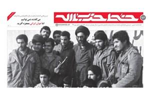 استراتژی امام خمینی(ره) برای غلبه بر تحریمها/ معجزه جوان ایرانی