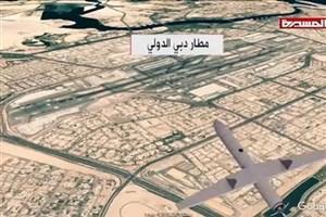 انصارالله  فرودگاه دبی  را هدف گرفت