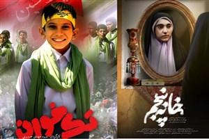 راهیابی دو اثر مدرسه سینمایی عمار به بخش مسابقه جشنواره فیلم مقاومت