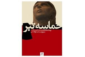 مستند «حماسه تبر»، روایتی از شیرزن کرمانشاهی عرضه شد