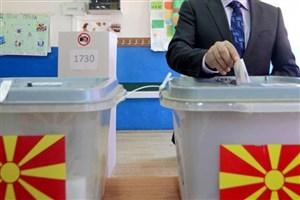 برگزاری همه پرسی برای تغییر نام «مقدونیه»