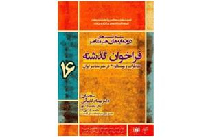 نشست «فراخوان گذشته، خاطرات و نوستالژی در هنر معاصر ایران» در پژوهشکده هنر