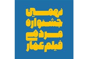 مدرسه مستند عمار با 14 اثر به جشنواره عمار میآید