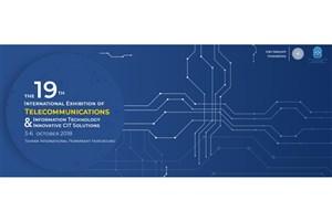 Tehran Hosts Telecom Innovation 2018
