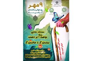 مسابقه عکاسی از سالمندان برای دانش آموزان محله های مرکزی شهر تهران