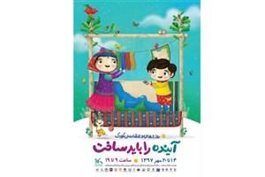تیزر هفته ملی کودک منتشر شد