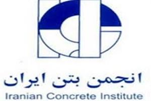 دهمین کنفرانس ملی بتن ایران و شانزدهمین همایش روز بتن برگزار میشود