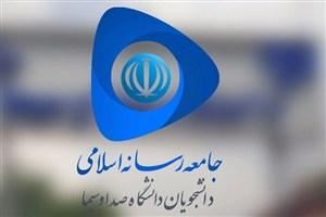 تشکل دانشجویی «جامعه رسانه اسلامی» دانشگاه صداو سیما بیانیه ای صادر کرد