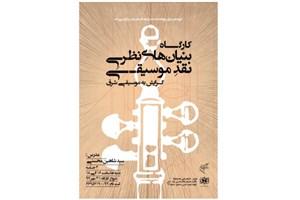 کارگاه «بنیانهای نظری نقد موسیقی؛ گرایش به موسیقی شرق» برگزار میشود
