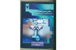 «مبانی شیمی هتروسیکل اهمیت در طبیعت و سنتز ترکیبات دارویی» منتشر شد