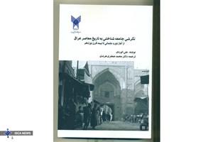 کتاب «نگرشی جامعه شناختی به تاریخ معاصرعراق» منتشر شد